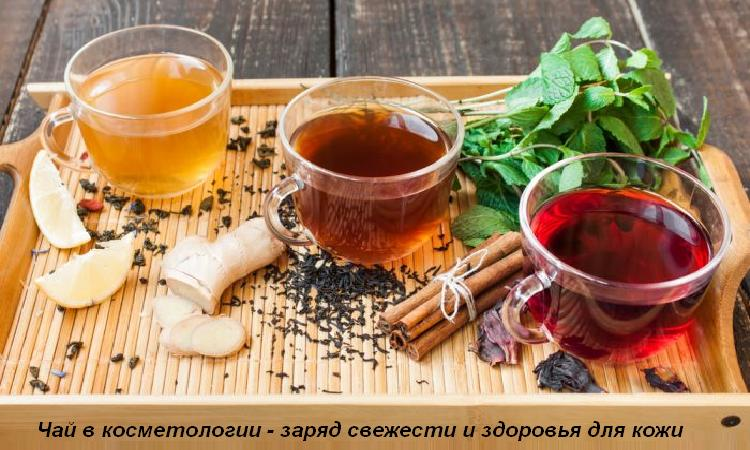 Многообразие чайных сортов, используемых в косметологии